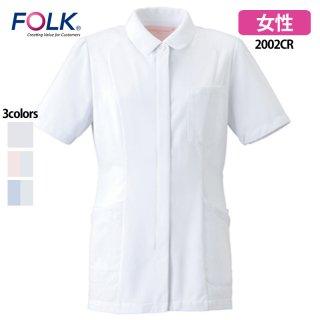 《レディース》SEK制菌 チュニック(FOLK/フォーク)2002CR|スクラブ・白衣(ナース服・看護服)などのメディカルウェア・ユニフォーム・ワーキングウェアの通販【スターク】