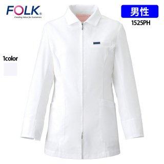 《メンズ》ドクター ハーフコート長袖(FOLK/フォーク)1525PH|スクラブ・白衣(ナース服・看護服)などのメディカルウェア・ユニフォーム・ワーキングウェアの通販【スターク】