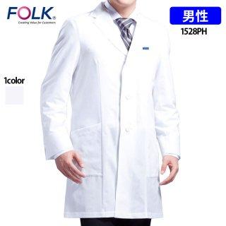 《メンズ》シングル ドクターコート長袖(FOLK/フォーク)1528PH
