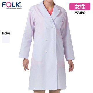 《レディース》診察衣 ダブル ドクターコート(FOLK/フォーク)2531PO|スクラブ・白衣(ナース服・看護服)などのメディカルウェア・ユニフォーム・ワーキングウェアの通販【スターク】