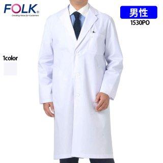 《メンズ》診察衣 シングル ドクターコート(FOLK/フォーク)1530PO|スクラブ・白衣(ナース服・看護服)などのメディカルウェア・ユニフォーム・ワーキングウェアの通販【スターク】