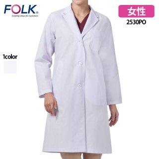 《レディース》診察衣 シングル ドクターコート(FOLK/フォーク)2530PO|スクラブ・白衣(ナース服・看護服)などのメディカルウェア・ユニフォーム・ワーキングウェアの通販【スターク】