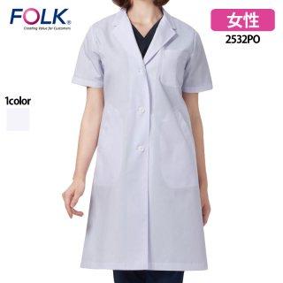 《レディース》診察衣 シングル半袖 ドクターコート(FOLK/フォーク)2532PO|スクラブ・白衣(ナース服・看護服)などのメディカルウェア・ユニフォーム・ワーキングウェアの通販【スターク】