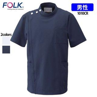 《メンズ》SEK制菌 ケーシー 横掛(FOLK/フォーク)1010CR|スクラブ・白衣(ナース服・看護服)などのメディカルウェア・ユニフォーム・ワーキングウェアの通販【スターク】