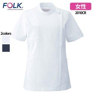 《レディース》SEK制菌 ケーシー 横掛(FOLK/フォーク)2010CR|スクラブ・白衣(ナース服・看護服)などのメディカルウェア・ユニフォーム・ワーキングウェアの通販【スターク】