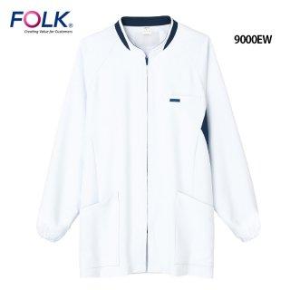 《男女兼用》SEK制菌 ブルゾン(FOLK/フォーク)9000EW|スクラブ・白衣(ナース服・看護服)などのメディカルウェア・ユニフォーム・ワーキングウェアの通販【スターク】