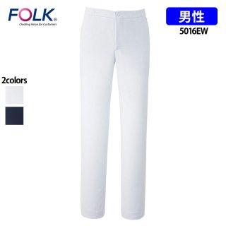 《メンズ》SEK抗菌 ストレートパンツ(FOLK/フォーク)5016EW