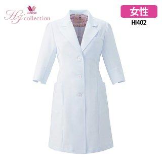 《レディース》SEK制菌 六分袖 ドクターコート(ワコールHIコレクション)HI402|スクラブ・白衣(ナース服・看護服)などのメディカルウェア・ユニフォーム・ワーキングウェアの通販【スターク】