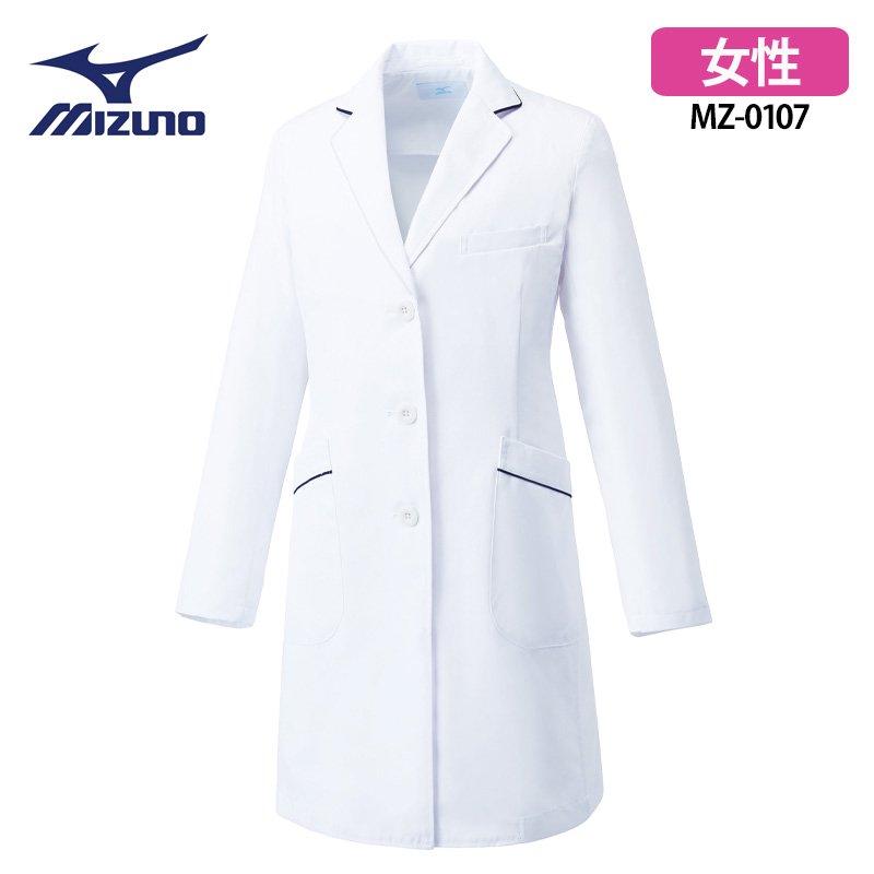 《レディース》ドクターコート(MIZUNO/ミズノ)