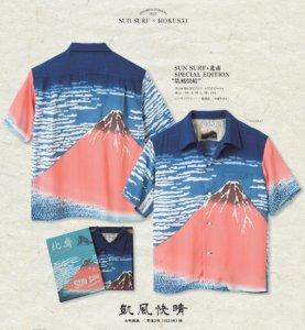 SUN SURF×葛飾北斎 SPECIAL EDITION SS37917 凱風快晴 アロハシャツ