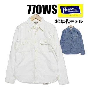 770WS 40年代 ワークシャツ
