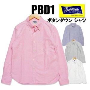 PBD1 ボタンダウンシャツ